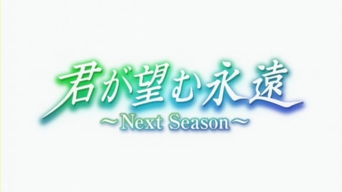 ~Next Season~